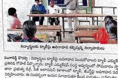 tara-degree-college-news paper-feed